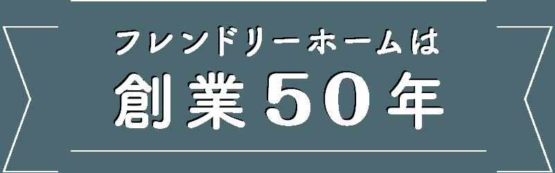 フレンドホームは創業50年