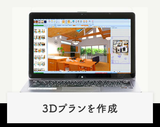 3Dプランを作成