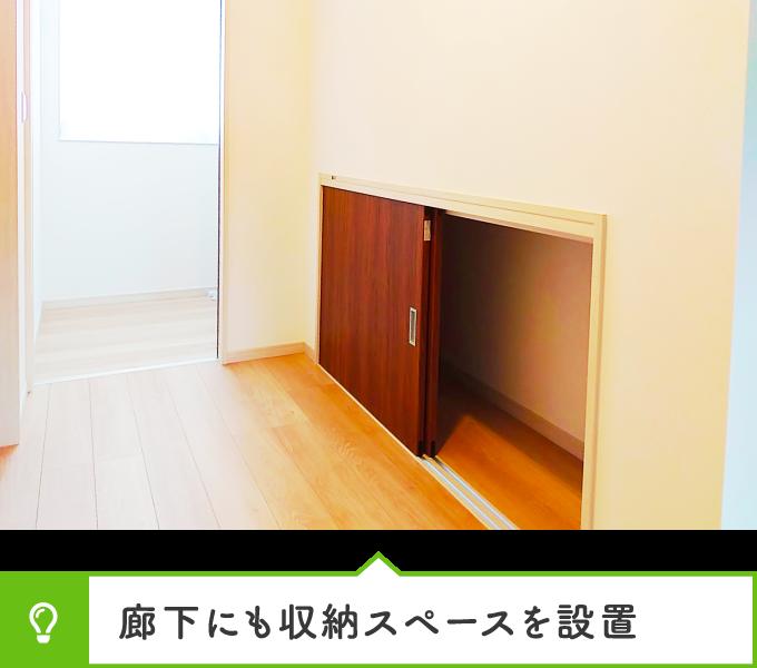 廊下にも収納スペースを設置