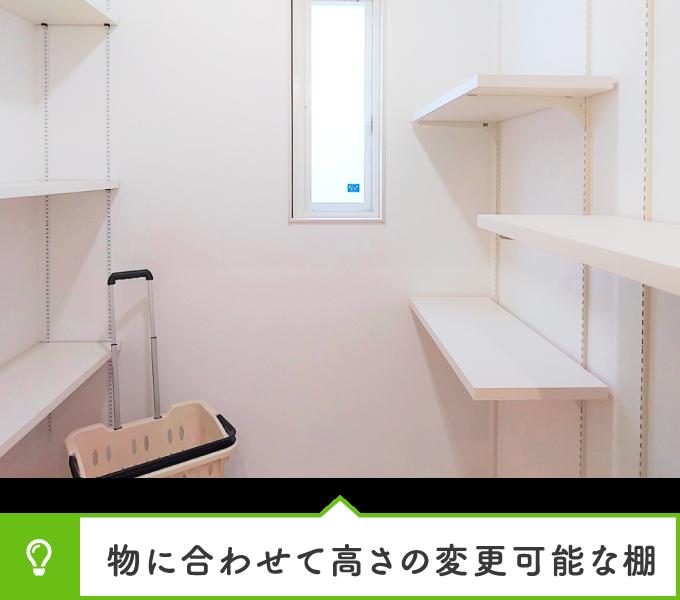 物に合わせて高さの変更可能な棚