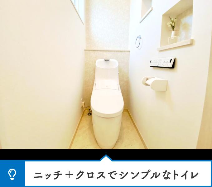 ニッチ+クロスでシンプルなトイレ