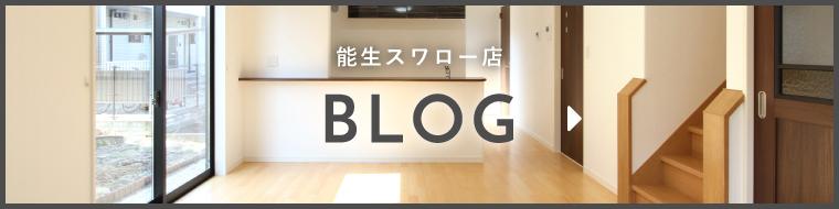 能生スワロー店ブログ