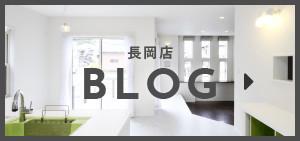 能建長岡店ブログ