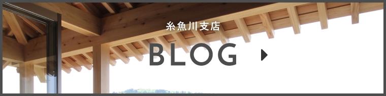 糸魚川支店ブログ