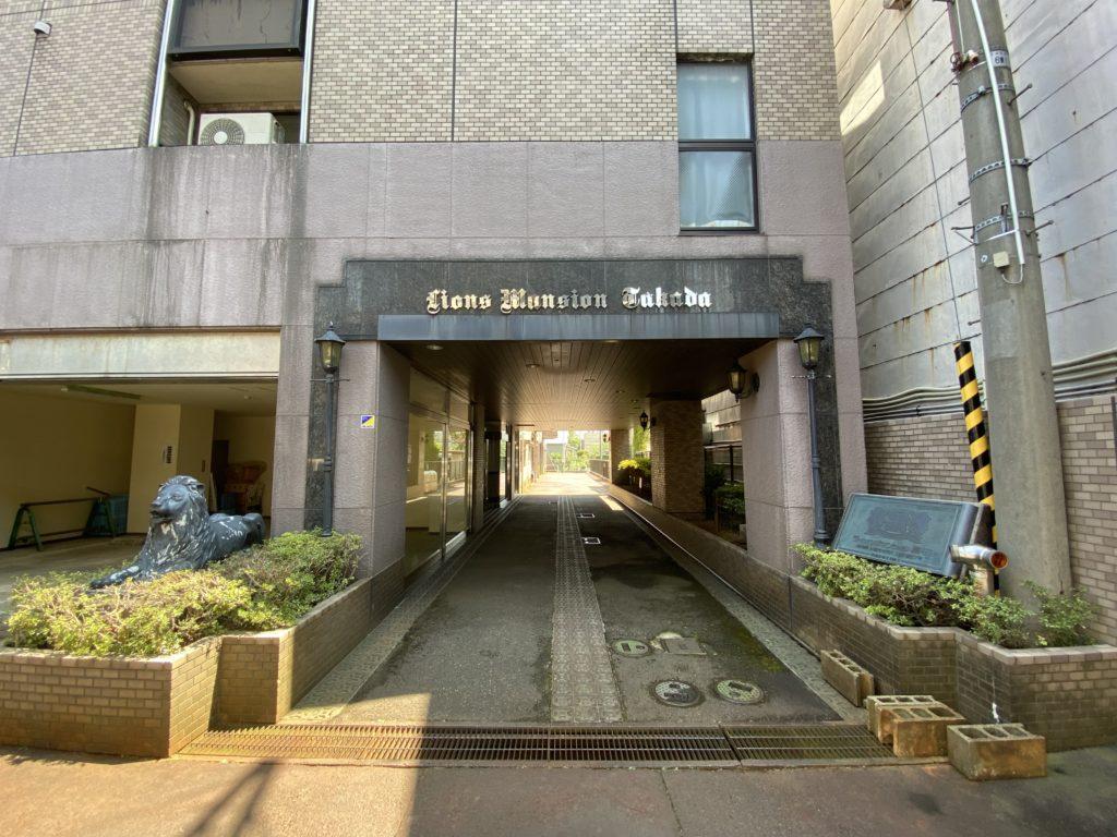 ライオンズマンション高田入口